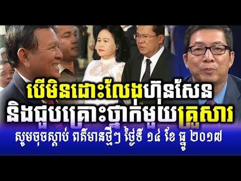Radio Free Asia,សំឡេងនៃកម្មវិធីផ្សាយ-បើមិនដោះលែងហ៊ុនសែននិងជួបគ្រោះថ្នាក់មួយគ្រួសារ,By Neary khmer