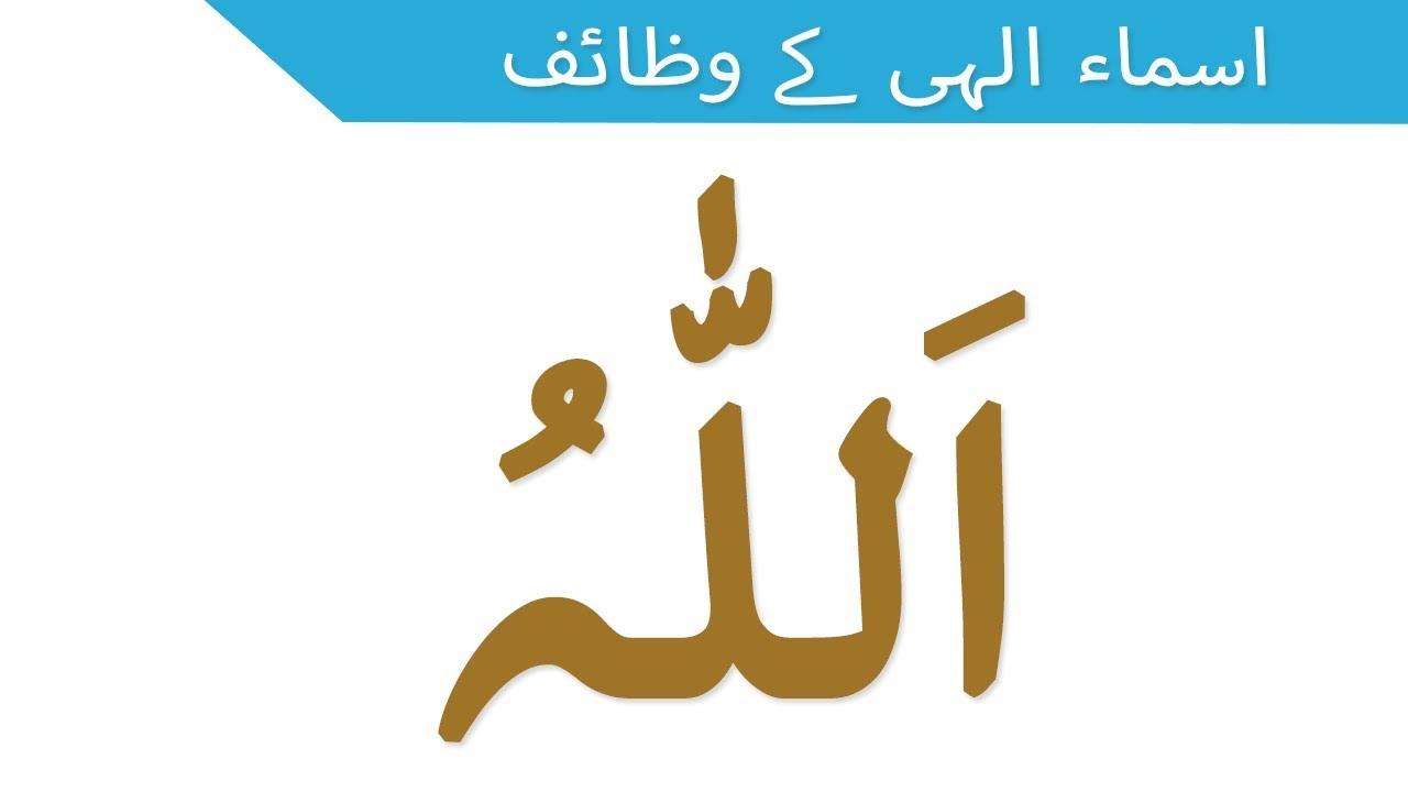 Allah | Asma ul Husna Ke Wazaif | 99 Names Of Allah