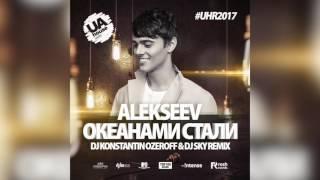 Alekseev Океанами Стали DJ Konstanin Ozeroff DJ Sky Remix