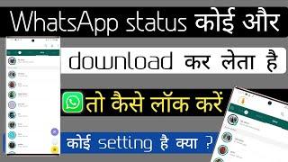 whatsapp status video hide kaise kare | whatsapp status video koi download na kare kiya kare | real? screenshot 3