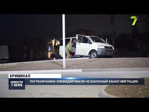 Новости 7 канал Одесса: Пограничники ликвидировали незаконный канал миграции