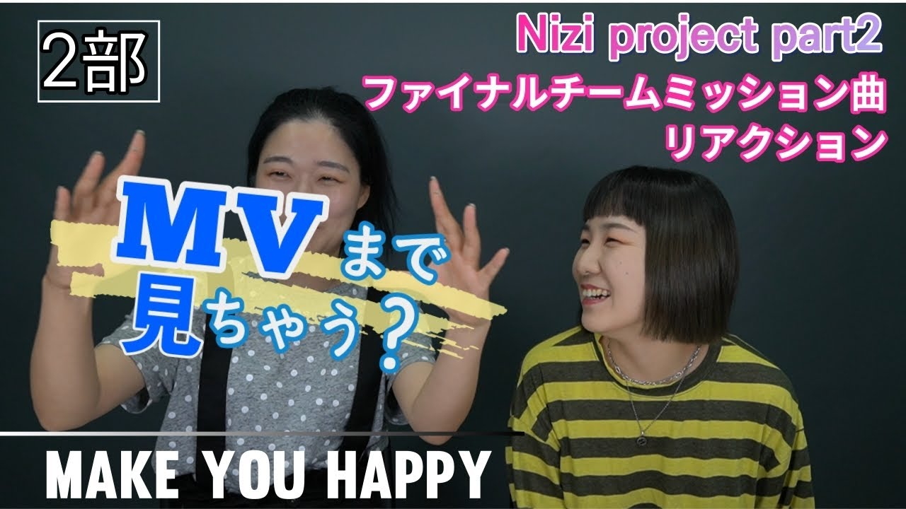 [Eng sub] Nizi project part2 Final Mission#2(2 of 2)+NiziU Make you happy MV Reaction