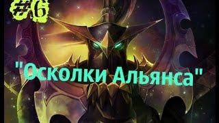 """Warcraft 3: The Frozen Throne на высоком. Кампания ночных эльфов - """"Осколки Альянса"""" [#6]"""