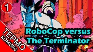 Термо Комикс - RoboCop versus The Terminator - 1 [ОБЪЕКТ и Батитус] робокоп против терминатора
