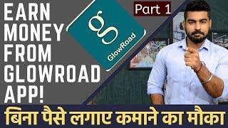 How to earn money online from Glowroad App | Download करो मिलेंगे 200 रुपैये | Reseller App | Part 1