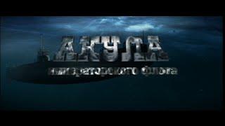 «Акула» императорского флота