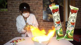 【実験】うまい棒を燃やすと爆発するらしい Snack Explosion Experiment thumbnail