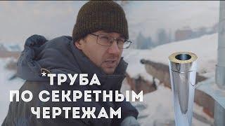 як зробити трубу від котла своїми руками