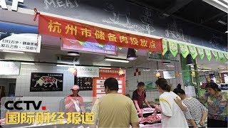 [国际财经报道] 中央储备冻猪肉拟投放1万吨 | CCTV财经