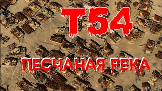 Т54 НА ББ МИХА World Of Tanks / піщана ріка