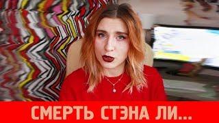 Смерть Стэна Ли ׀ Секс-образование в России ׀ Утренний Дайджест #11