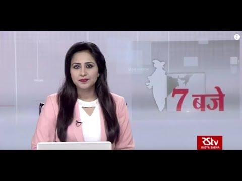 Hindi News Bulletin   हिंदी समाचार बुलेटिन – May 17, 2019 (7 pm)