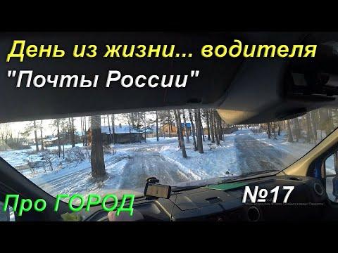 Развожу почту по деревням в близ г. Киров
