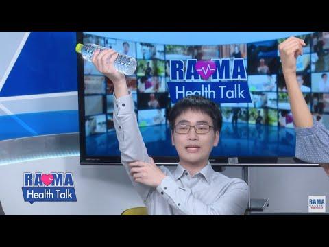 พบหมอรามาฯ : การฟื้นฟูผู้ป่วยโรคกล้ามเนื้ออ่อนแรง ดูแลตัวเองได้ที่บ้าน RamaHealthTalk (ช่วง2)25.9.62