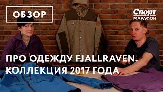 Про одежду Fjallraven. Обзор линейки 2017