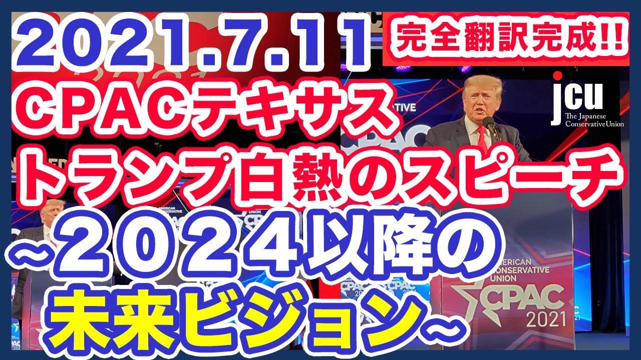 CPACテキサス! トランプ大統領白熱のスピーチ ~ 2024以降の未来ビジョン ~ 完全翻訳完成!!