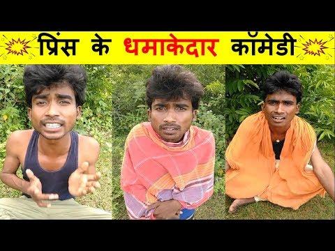 Prince Kumar Comedy | Prince Comedy | Prince Kumar | Vigo Video | PRIKISU Series | Part 202