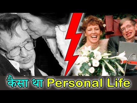 कैसा था स्टीफेन हाकिंग का निजी ज़िन्दगी । Personal life of Stephen Hawking