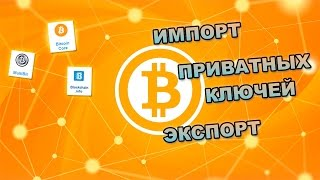 import export bitcoin privat key multibit blockchain