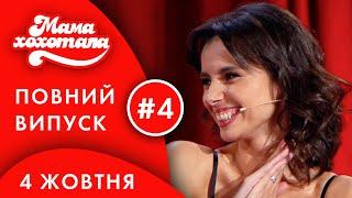 Мамахохотала | 11 сезон. Випуск #4 (4 жовтня 2020) | НЛО TV