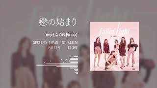 Download lagu 여자친구 (GFRIEND) - 恋の始まり (Koi no Hajimaru)