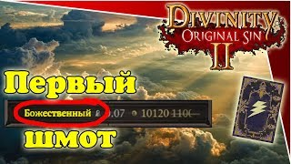 Divinity Original Sin 2 - первый божественный шмот