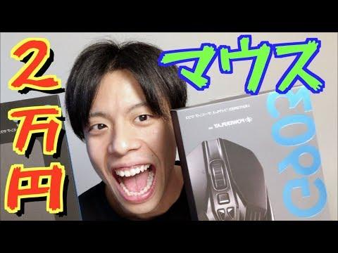 【2万円のマウス】世界最強のlogicoolゲーミングマウスがハンパない!【Logicool G903】