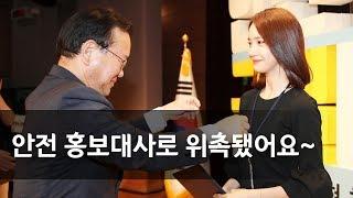 소녀시대 윤아-EXO 첸백시 '안전홍보대사 됐습니다' / 연합뉴스 (Yonhapnews)