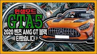 GTA5 RP 인생모드 스포츠카 벤츠 AMG GT 블랙…