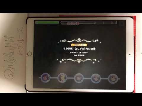 【デレステ】-LEGNE- 仇なす剣 光の旋律 master+ Lv30 AP 1065723pts