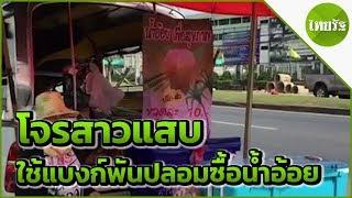 โจรสาวใช้แบงก์พันปลอมซื้อน้ำอ้อย-20-04-62-ข่าวเย็นไทยรัฐ-เสาร์-อาทิตย์