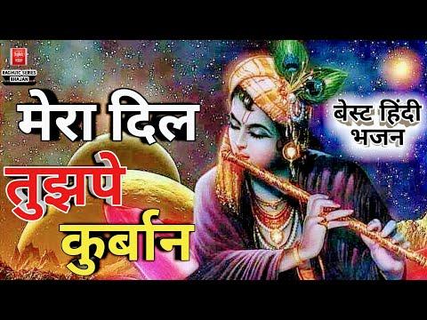 बेस्ट हिंदी भजन, मेरा दिल तुझ पे कुर्बान मुरलिया वाले रे, Hindi Bhajan Kirtan 2018