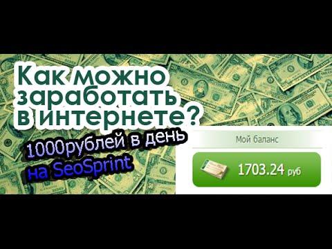 Как зарабатывать на SeoSprint 1000 рублей в день | SeoSprint