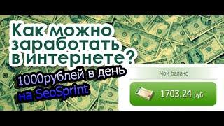 Как легко и быстро заработать на Seosprint 1000 рублей в день новичку с нуля