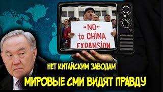 Назарбаев ДОПРЫГАЛСЯ! Мировые СМИ о проблеме Китайских заводов в Казахстане