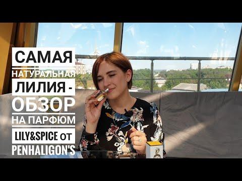 Колдовской аромат лилии - обзор на селективный  парфюм Lily &Spice Penhaligon's