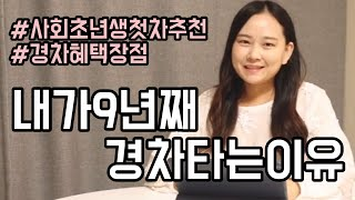 가성비갑 경차혜택장점 총정리! | 미니멀라이프 | 미니…
