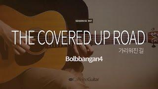가리워진 길 The Covered Up Road - 볼빨간 사춘기 Bolbbalgan4 | 미생 ost | Guitar Cover, Lesson, Chord
