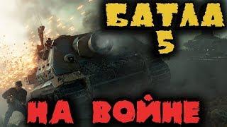 Ужасы Второй Мировой - Battlefield 5 битва на фронте - Железные танки и хитрая пехота (топ шутер)