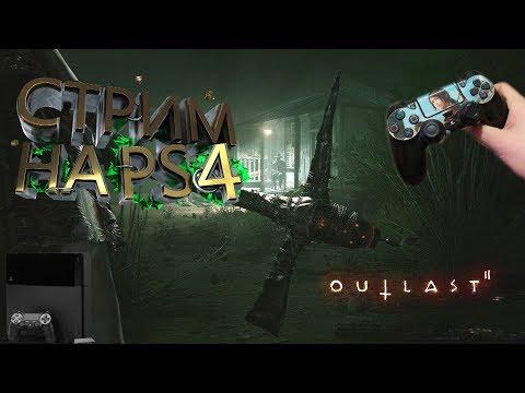 Ужастик Outlast 2 Прохождение. Вечерний стрим на PS4. Аутласт 2.