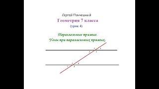 Параллельные прямые (Урок 4).