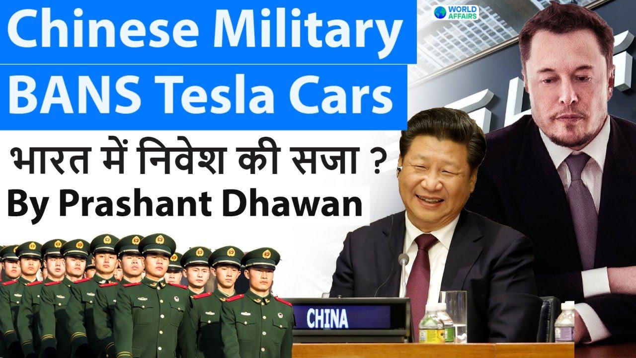 Chinese Military BANS Tesla Cars भारत में निवेश की सजा ? #Tesla #China #UPSC