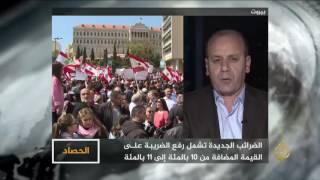 الحصاد- لبنان.. مظاهرات ضد الضرائب