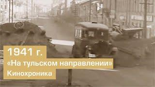 Тула  На тульском направлении  Кинохроника 1941 mpeg2video