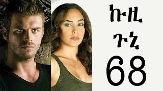 Kuzi Guni Part 68 / ኩዚ ጉኒ ክፍል 68
