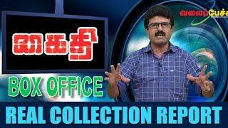 கைதி | Kaithi | Real Collection Report | 819 | 5th Nov 2019 | Valai Pechu