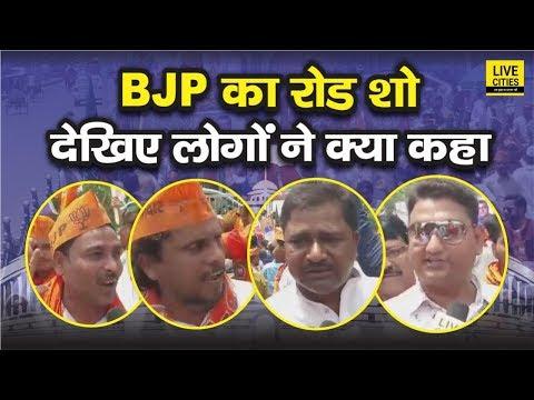 Ravi Shankar Prasad Nomination से पहले Patna में जबरदस्त Road Show, जानिए लोगों ने क्या कहा