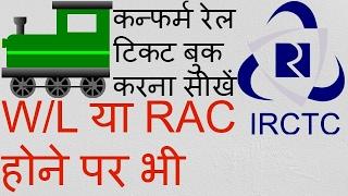How to Book W/L या RAC होने पर कन्फर्म टिकेट कैसे बुक करें, Confirm Rail Ticket Trick in Indian