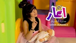 كليب اغار اغار بدون ايقاع -ساره المنيع 2014| قناة كراميش الفضائية Karameesh Tv