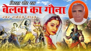 bhojpuri super hit birha बेलवा का गौना रामदेव यादव belawa ka gauna